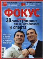 Фокус еженедельник