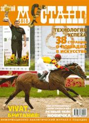Голд мустанг (Золотой мустанг) (Россия)