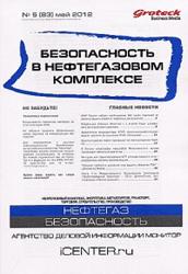 Безопасность в нефтегазовом комплексе (Россия)