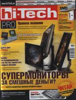 Hi-tech pro, рус.