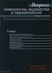 Вопросы гинекологии, акушерства и перинатологии (Россия)