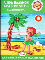 Для самых-самых  маленьких (Россия)
