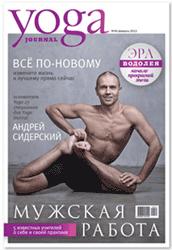 Журнал Yoga Jornal