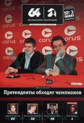 64-шахматное обозрение (Россия)