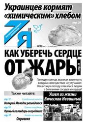 7я газета