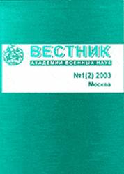 Вестник академии военных наук (Россия)