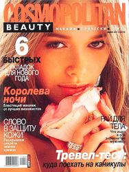 Cosmopolitan beauty (Россия)