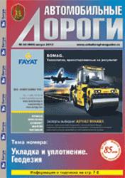 Автомобильные дороги (Россия)