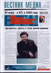 Вестник медиа (Россия)