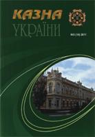Казна України