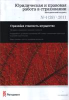 Юридическая и правовая работа в страховании (Россия)