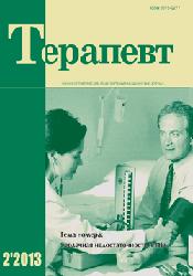 Терапевт (Россия)