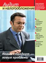 Аудит и налогообложение. Всероссийский информационно-аналитический журнал (Россия)