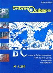 Библиосфера [новосибирск] (Россия)
