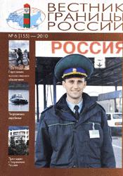 Вестник границы россии (Россия)