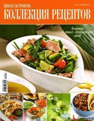 Школа гастронома. Коллекция рецептов (Россия)