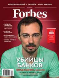 Forbes / Форбс Украина (рус)