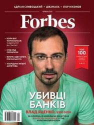 Forbes / Форбс - Україна (укр)