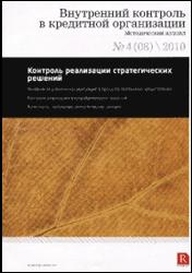 Внутренний контроль в кредитной организации (Россия)