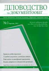 Деловодство и документооборот