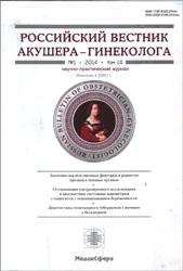 Российский вестник акушера-гинеколога (Россия)
