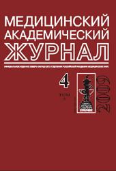 Медицинский академический журнал (Россия)