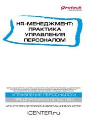 Hr-менеджмент. Практика управления персоналом.