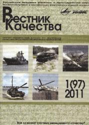 Вестник качества (Россия)