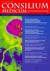 Consilium medicum / Врачебный консилиум (Россия)