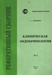 Клиническая эндокринология (Россия)