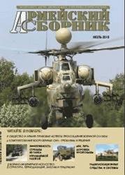 Армейский сборник (Россия)