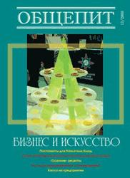 Общепит: Бизнес и искусство (Россия)