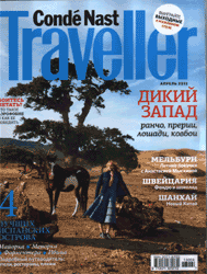 Conde nast traveller, рус. (Россия)