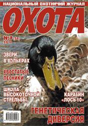 Охота - национальный охотничий журнал (Россия)