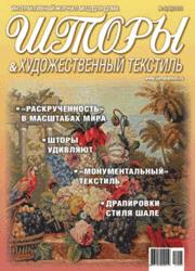 Шторы и художественный текстиль. Интерактивный журнал мод для дома