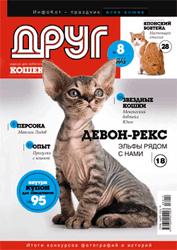 Друг (Для любителей кошек) (Россия)