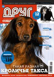 Друг (Для любителей собак) (Россия)