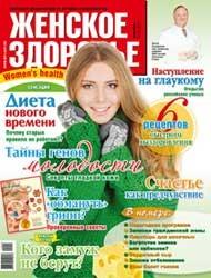 Женское здоровье (Россия)
