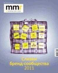 Marketing media review, рус./Укр.