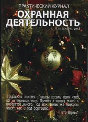 Охранная деятельность [москва] (Россия)