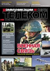 Военная связь Украины АТО