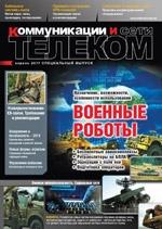 Военная связь 2017 весна - спецвыпуск журнала Телеком (Украина)