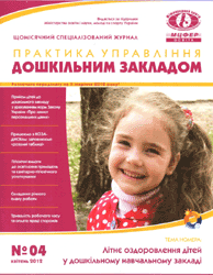 Практика управління дошкільним закладом
