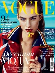 Vogue (Россия)