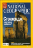 National Geographic (Украина) журнал