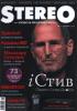 Stereo&Video Украина