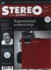 Stereo & Video (Россия)