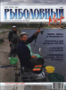 Рыболовный мир