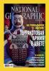 Журнал National Geographic