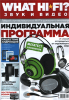 What hi - fi? звук и видео (Россия)